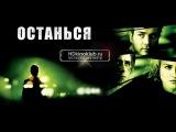 Останься  (2005) Фильм-головоломка, психологический триллер